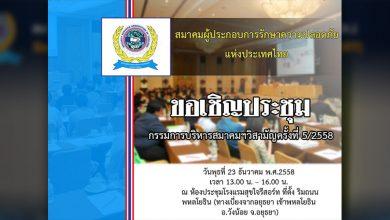 Photo of ขอเชิญประชุมกรรมการบริหารสมาคมฯ วิสามัญครั้งที่ 5/2558