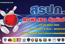 Photo of Bowling สัมพันธ์ 62