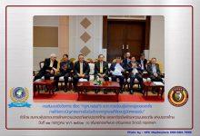 Photo of งานสัมมนาเชิงวิชาการระหว่างสมาคม สรปภ.กับสภาวิชาชีพแก่งประเทศไทย