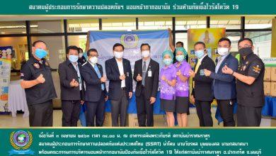 Photo of สมาคมผู้ประกอบการรักษาความปลอดภัยแห่งประเทศไทย มอบหน้ากากอนามัย ร่วมต้านภัยเชื้อไวรัสโควิด 19